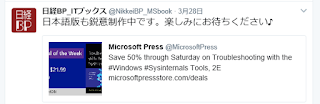 https://twitter.com/NikkeiBP_MSbook