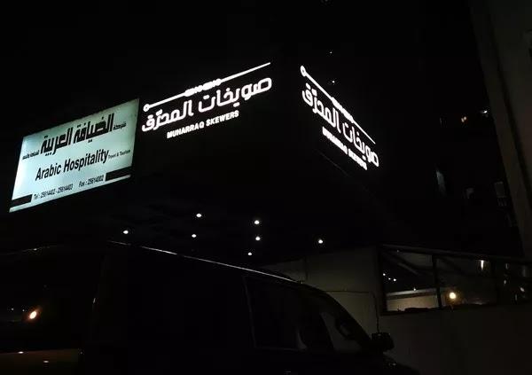 مطعم صويخات المحرق السالمية | المنيو الجديد ورقم الهاتف والعنوان