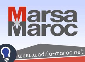 مباراة توظيف 09 مسؤولي الصيانة Ingénieur Maintenance بشركة استغلال الموانئ (مرسى ماروك) آخر أجل 26 فبراير 2019