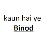 Binod, binod full story, binod in hindi, Who is Binod, why binod is trending