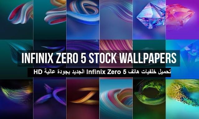 تحميل خلفيات هاتف Infinix Zero 5 الجديد بجودة عالية HD