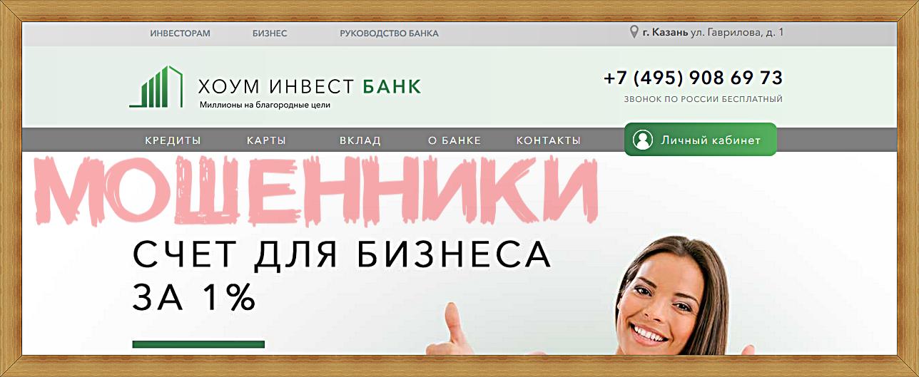 [ЛОХОТРОН] homeinvest-kb.ru – Отзывы, развод на деньги! Хоум Инвест банк