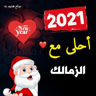 صور 2021 احلى مع الزمالك