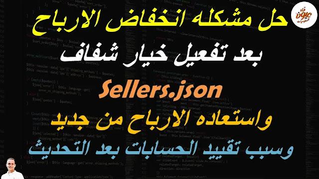 حل مشكله انخفاض ارباح المدونه بعد تحديث sellers.json | سبب تقييد حساب جوجل ادسنس