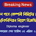 পশ্চিমাঞ্চল গ্যাস কোম্পানি লিমিটেড Job News