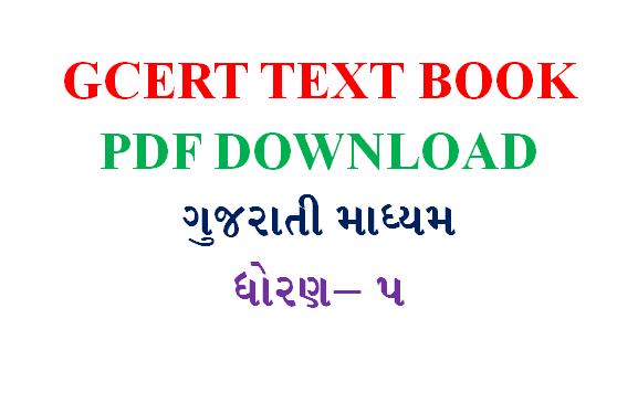 navneet digest std 5 gujarati pdf free download