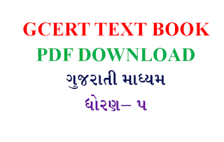 std 5 gujarati textbook pdf , std 5 gujarati textbook pdf,  download std 5 maths gujarati medium navneet pdf, download navneet digest, std 5 gujarati pdf, free download gcert books pdf ,download in gujarati standard 5 maths gujarati, std 5 gujarati medium navneet gseb new textbook 2020