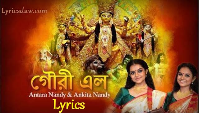 Gouri Elo Lyrics Antara Nandy & Ankita Nandy (Durga Puja Song)