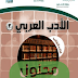 حل كتاب الادب العربي 2 المستوى السادس ثالث ثانوي ف2