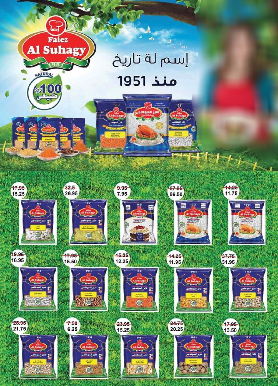 عروض سبينس رمضان من 1 ابريل حتى 15 ابريل 2020