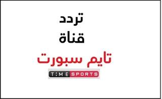 تردد قناة اون تايم سبورت ON TIME SPORT على النايل سات الناقلة لمباريات الدوري المصري