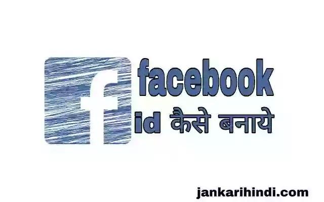 facebook id कैसे बनाये - 100% सही जानकारी