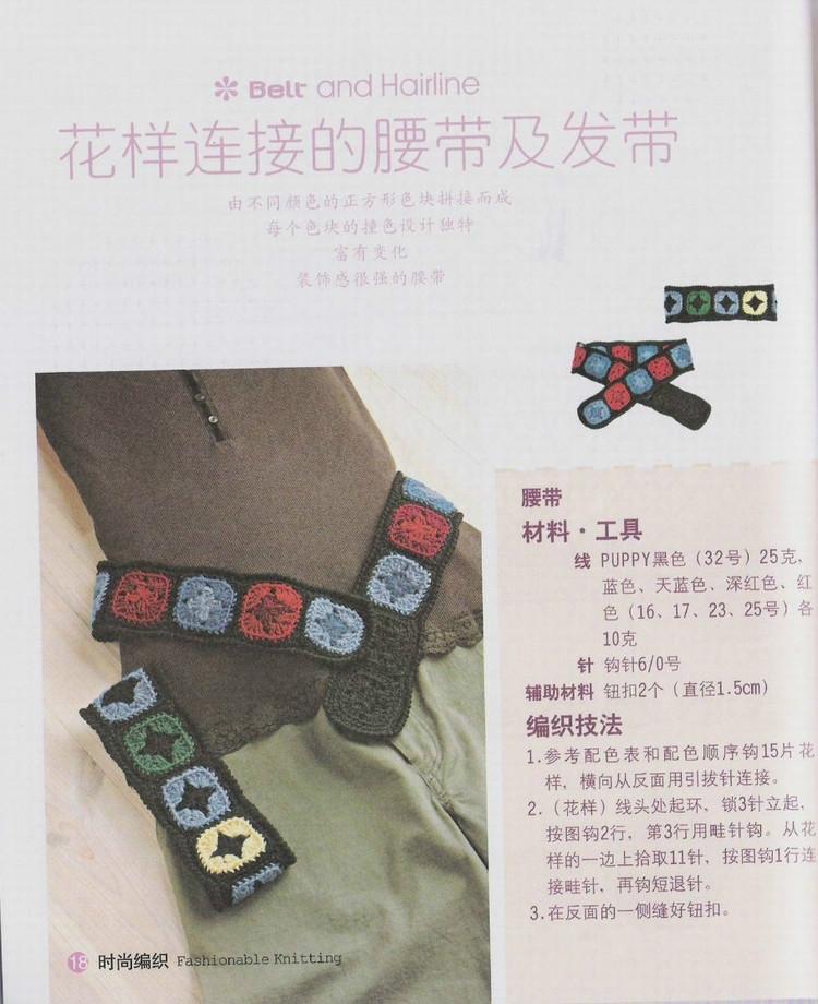 Cinturon de Crochet Granny
