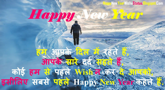 Happy New Year Whatsapp Shayari Status in Hindi