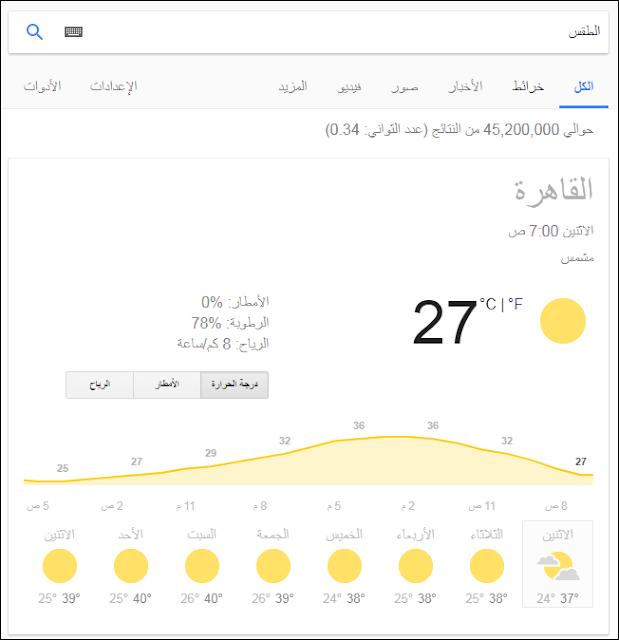 خدع جوجل - أكثر من 15 خدعة في محرك بحث جوجل