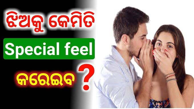 ଝିଅକୁ କେମିତି special feel କରେଇବା || odia Love Tips
