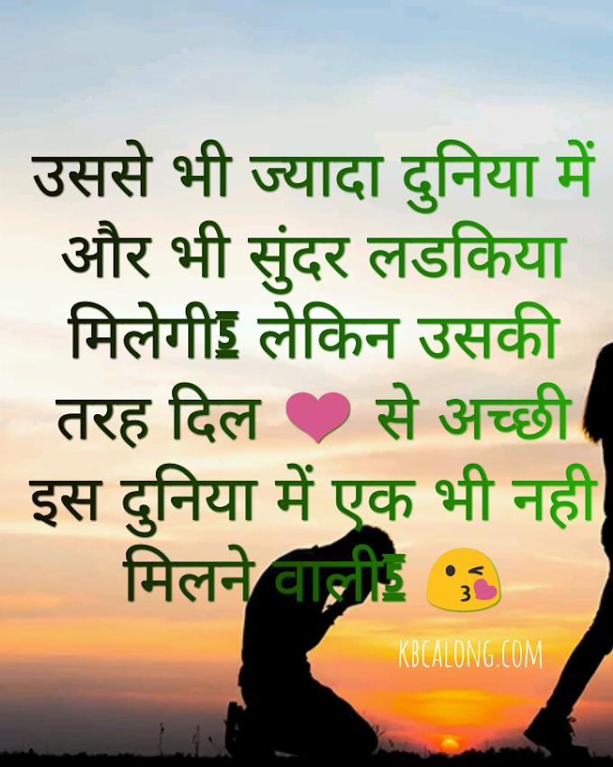 Hindi Status Dil Todna Mana Hai