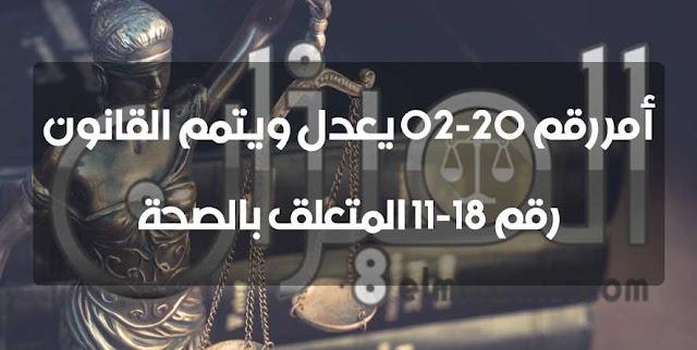 أمر رقم 20-02 يعدل ويتمم القانون رقم 18-11 المتعلق بالصحة PDF