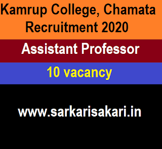 Kamrup College, Chamata Recruitment 2020 - Apply For Assistant Professor Post
