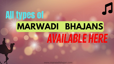 Only on marwadi bhajan.com