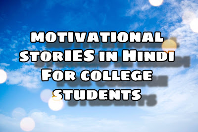 Motivational stories in hindi for collage students