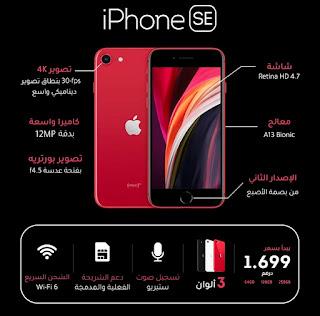 iPhone-se-2020-specs