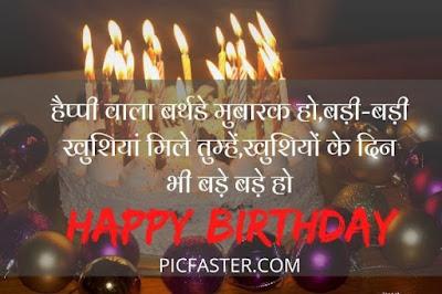 Latest Happy Birthday Shayari Hindi Image Download