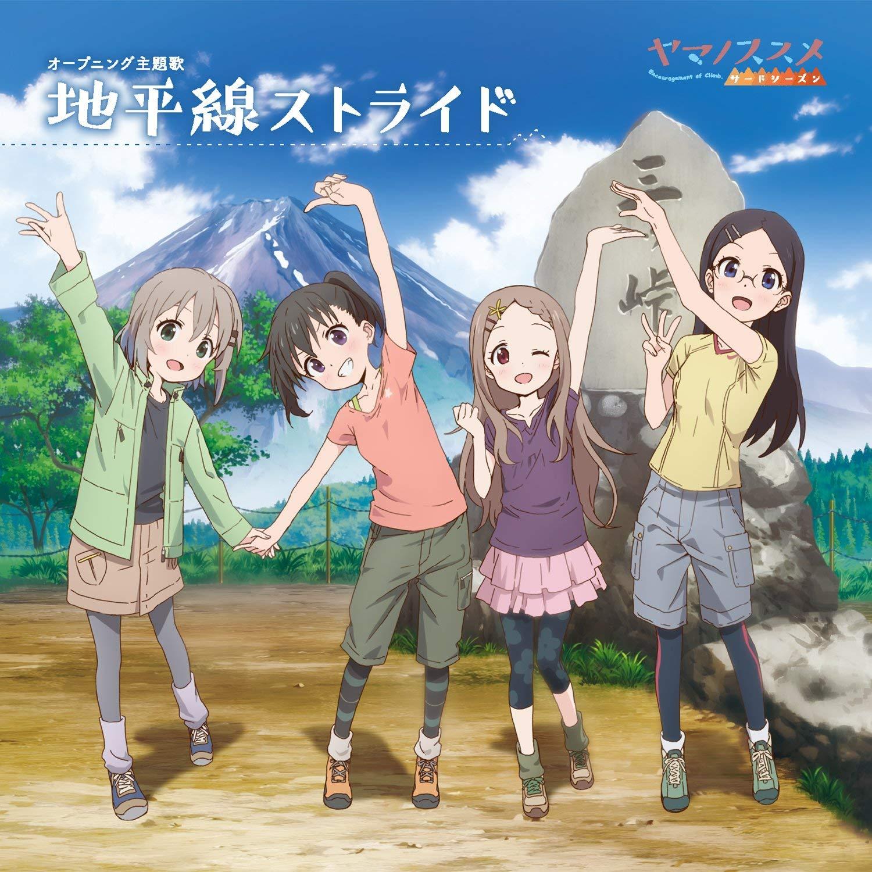 Chiheisen Stride by Aoi (CV: Yuka Iguchi), Hinata (CV: Kana Asumi), Kaede (CV: Yoko Hikasa), Kokona (CV: Yui Ogura) [Nodeloid]