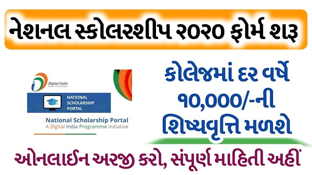 National%2BScholarship%2BPortal%2B%2528NSP%2529%2BLogin%252C%2BStatus%2B%2526%2BRegistration%2BForm