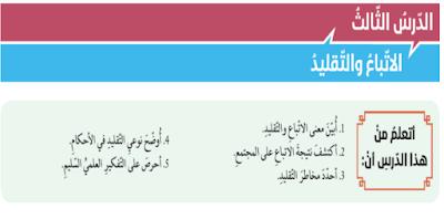حل درس الاتباع والتقليد  للصف الثاني عشر التربية الاسلامية