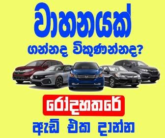 sell cars sri lanka ad