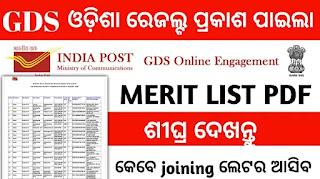 Odisha GDS Results