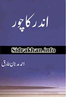 Andar Ka Choor