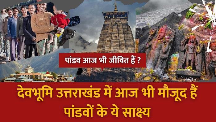 देवभूमि उत्तराखंड में आज भी मौजूद हैं पांडवों के ये साक्ष्य (Evidences of Pandavas still exist in Devbhoomi Uttarakhand)