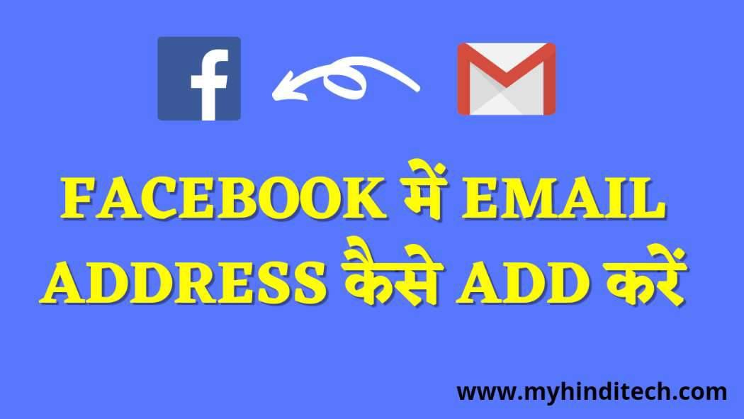 Facebook में email Address कैसे add करे