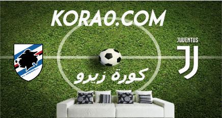 مشاهدة مباراة يوفنتوس وسامبدوريا بث مباشر اليوم 26-7-2020 الدوري الإيطالي