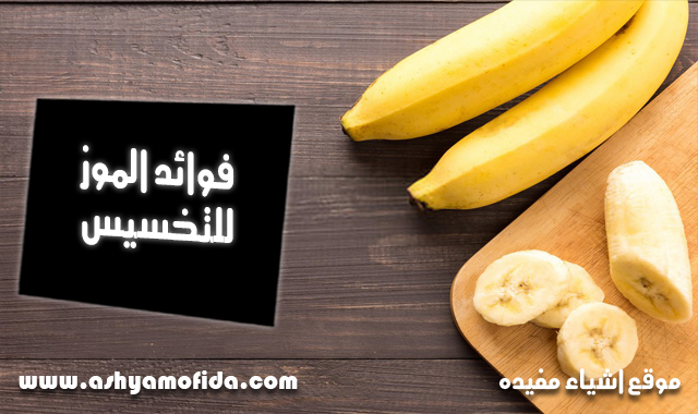 تعرف على فوائد الموز للتخسيس