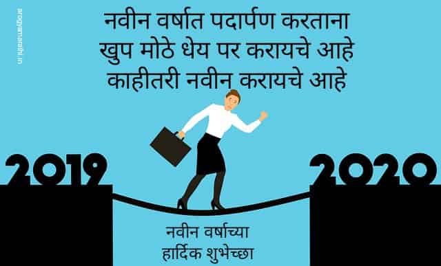 Happy New Year 2020 Wishes Messages In Marathi - Complete ...