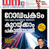 DHANAM JUNE 15 EDITION ONLINE MAGAZINE FREE READ