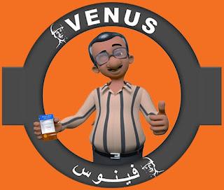 وظائف شركة فينوس مؤهلات عليا ومتوسطة جميع المحافظات التقديم الان