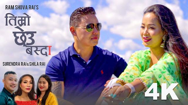Ram Shova Rai's 'Timro Chheu Basdaa' on YouTube