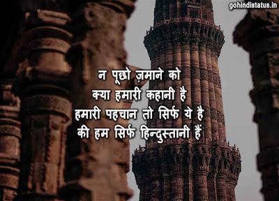 Desh Bhakti Status In Hindi