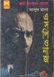 মাসুদ রানা ৪৭ ৪৮ এস্পিওনাজ - কাজী আনোয়ার হোসেন Masud Rana - Aspionaz [Part 1 2] (47 48)