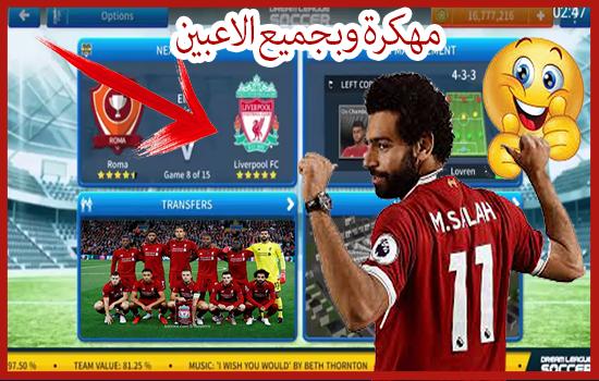 اضافة فريق ليفربول Liverpool  كاملا الى لعبة دريم ليغ سوكر