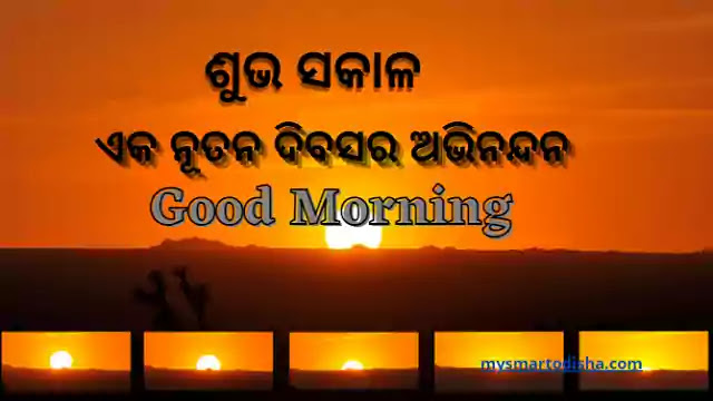 Odia Good Morning Quotes