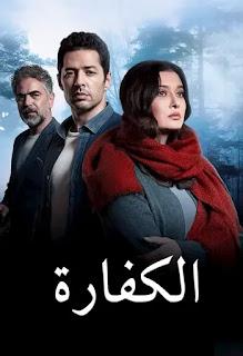 مسلسل الكفارة الحلقة 14 مترجم