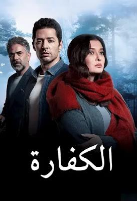 مسلسل الكفارة الحلقة 25 مترجم