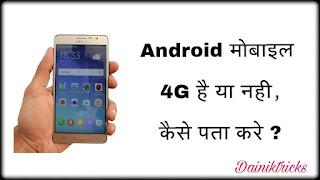 Android मोबाइल 4G LTE है या नही कैसे पता करे ?
