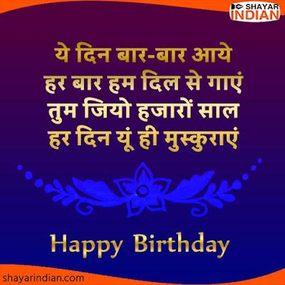 Happy Birthday Shayari in Hindi, Muskurahat Shayari Status