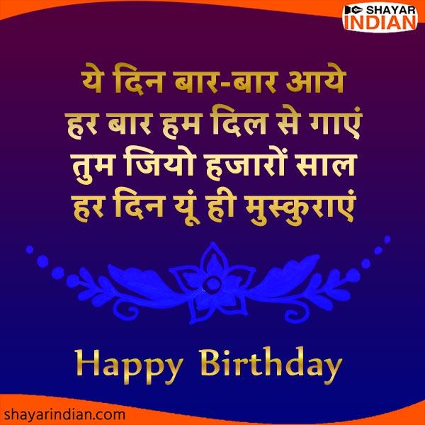 जन्मदिन की शुभकामनाएं शायरी । Happy Birthday Shayari in Hindi